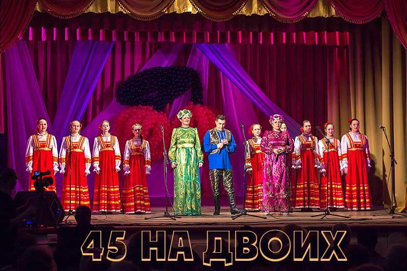45 на двоих. Юбилейный концерт. Ольга Ромберг и Владимир Смирнов